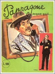"Pappagone n. 1, 1967 (""Ecque quà"")"